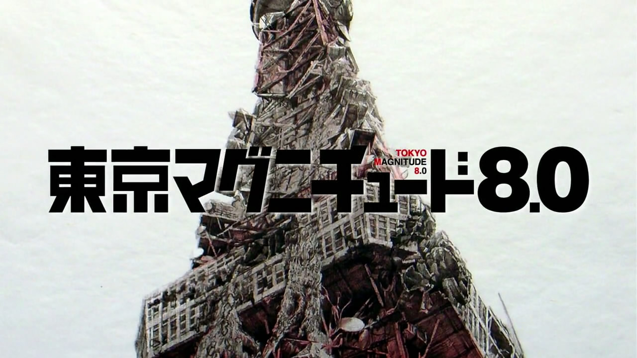 http://gyabbo.files.wordpress.com/2009/09/tokyo-magnitude-8-op-title-screen-tokyo-tower1.jpg