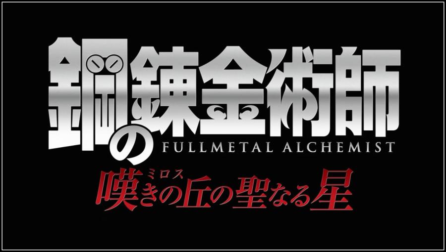 [UTW]_Fullmetal_Alchemist_-_The_Sacred_Star_of_Milos_[BD][h264-720p_AC3][73953C60].mkv_snapshot_00.07.28_[2012.02.13_02.50.54]