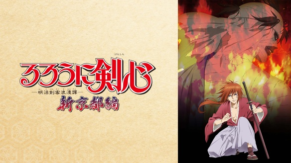 Rurouni Kenshin – Shin Kyoto Hen 2
