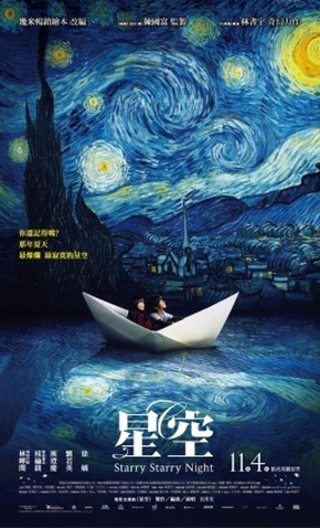 Xing Kong - Starry Starry Night