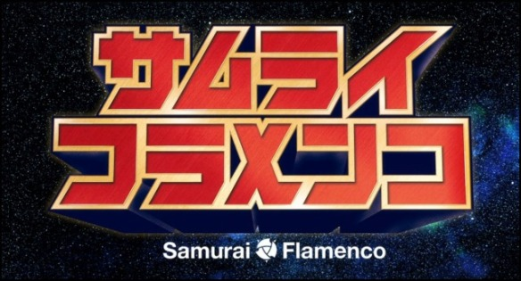 Samurai-Flamenco-1