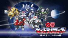 Q Transformers - Kaettekita Convoy no Nazo 2