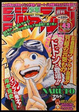 8-Naruto-Cover-Jump-1999