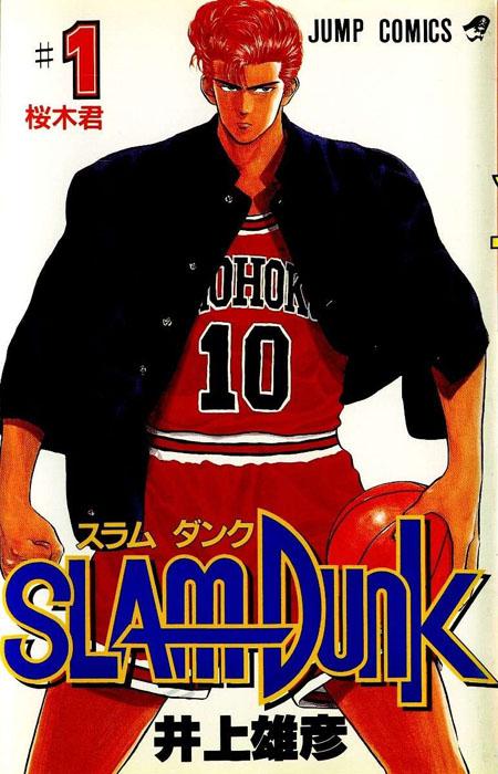 Slam-Dunk-Nova-Sampa
