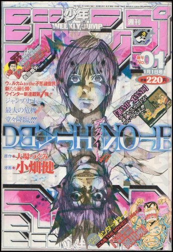 10-Death-Note-Jump-Cover-2004