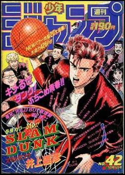 5-Slam-Dunk-Jump-Cover-1990