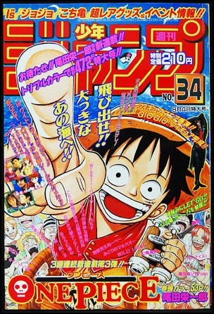 7-One-Piece-Cover-Jump-1997