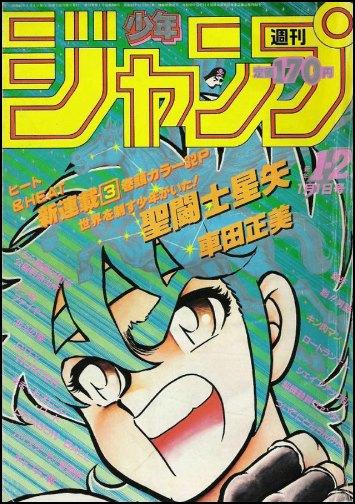 2-Saint-Seiya-Cavaleiros-Do-Zodíaco-Jump-1986