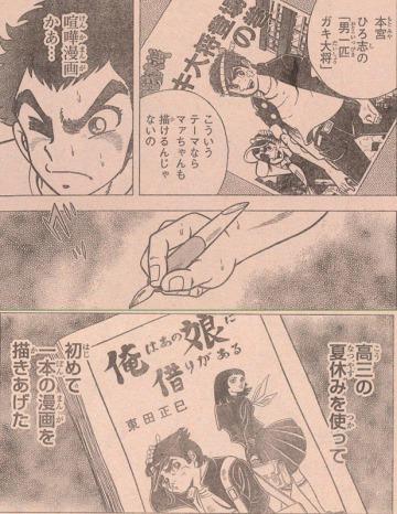 Seiya... digo... Kurumada trabalhando no seu primeiro manga, Otoko Raku, um plágio homenagem à sua série preferida.