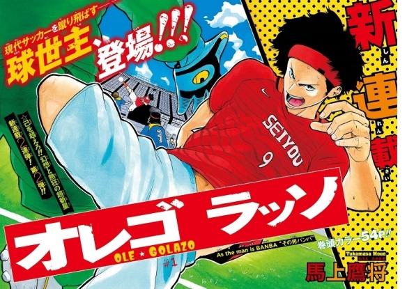 O ano de 2016 foi um 7 x 1 contra a Shonen Jump