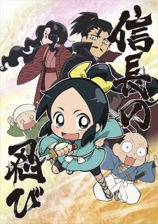nobunaga-no-shinobi