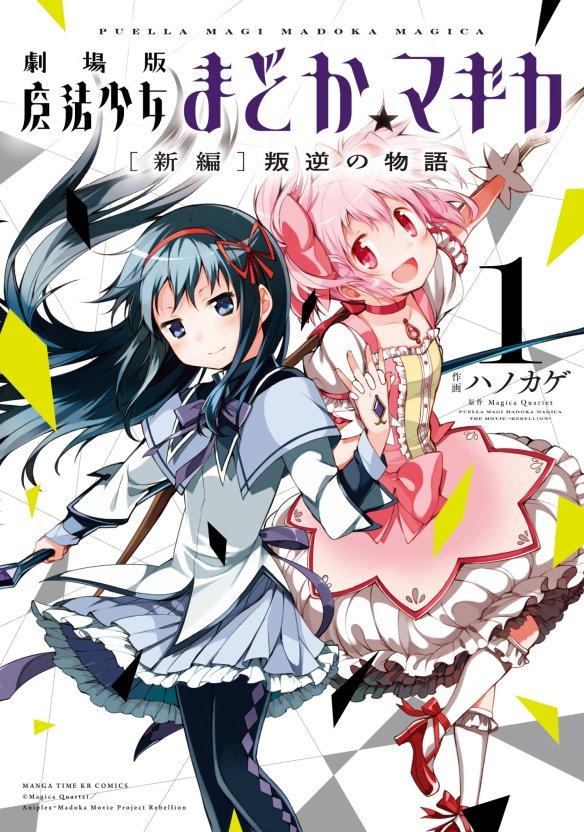 Rebellion_Manga_Vol_1_Cover