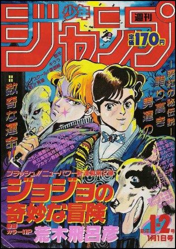 3-Jojos-Bizarre-Adventure-Jump-1988