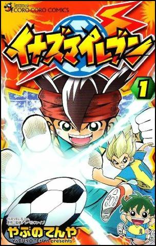 Inazuma_Eleven_(manga)_Vol01_Cover