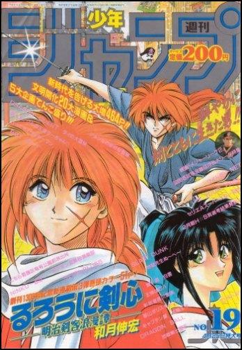 6-Rurouni-Kenshin-Cover-Jump-1994