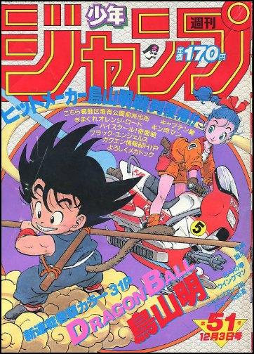1-Dragon-Ball-Jump-Cover-1984